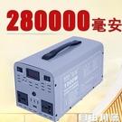 110伏移動電源 大容量工業商用儲電器 ...
