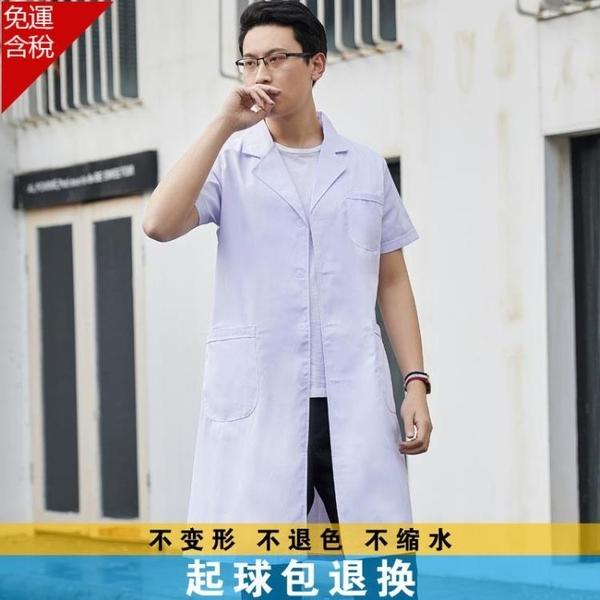 白大褂長袖醫生服男夏裝白大衣實驗服學生化學護士短袖醫師工作服