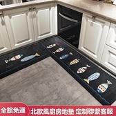 廚房地墊 吸水防油地墊長條浴室防滑腳墊子進門口門墊家用臥室地毯【八折搶購】