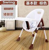 寶寶餐椅 寶寶餐椅嬰兒童吃飯餐桌椅子多功能宜家用小孩便攜式塑料座椅bb凳 igo克萊爾