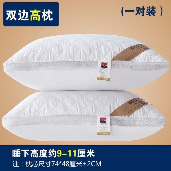 【枕頭一對裝】枕頭枕芯成人護頸枕單人頸椎賓館高忱頭酒店枕頭低枕芯xw