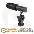 ◎相機專家◎ CKMOVA VCM3 全向電容式相機麥克風 適用相機 攝影機 行動裝置 附防風綿套 毛套 公司貨