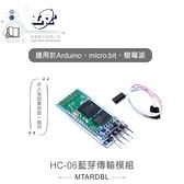 『堃邑Oget』HC-06藍芽傳輸模組 附傳輸線 適合Arduino、micro:bit、樹莓派 等開發學習互動學習模組