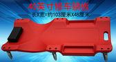 修車躺板 103厘米汽車修理躺板滑板車睡板維修保養工具 igo智能生活館