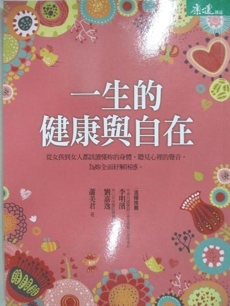 【書寶二手書T5/養生_CXG】一生的健康與自在_蕭美君