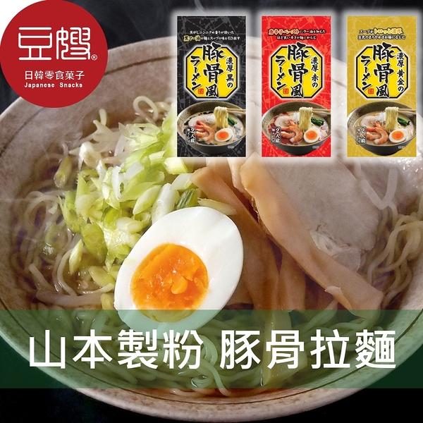 【豆嫂】日本麵條 山本製粉 2食入棒狀拉麵/烏龍麵(多口味)