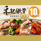【台南農產】(招牌紅燒/川味麻辣/清燉/肉骨茶)豬嫩骨4口味任選10包