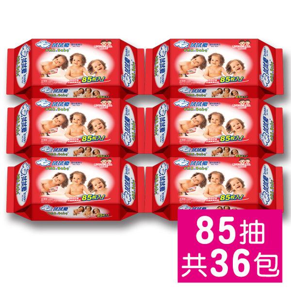 【拭拭樂】嬰兒超純水柔濕巾 (85抽x36包/箱)—箱購-箱購