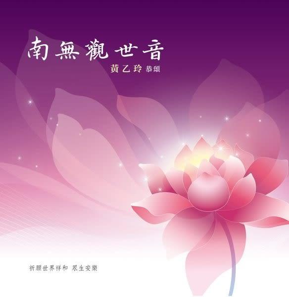 黃乙玲 南無觀世音 CD (購潮8)