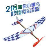 橡皮筋動力飛機模型 218迷你小雷鳥小天馳空模 益智拼裝科普材料 晴川生活馆NMS