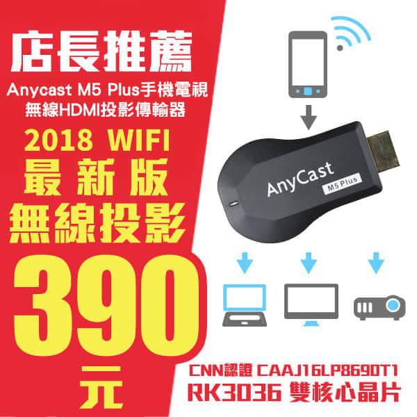 2018最新追劇神器電視棒 AnyCast  M5 plus手機電視無線HDMI wifi投影 影音傳輸 ios 安卓【Unicorn手機殼】