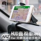 【ARZ】Car 免轉頭導航手機架 不擋...