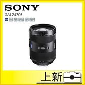 SONY SAL2470Z  Vario-Sonnar T* 24-70mm F2.8ZA《台南/上新/索尼公司貨》