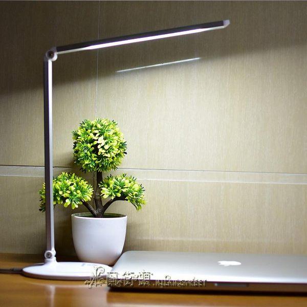 led調光USB閱讀台燈