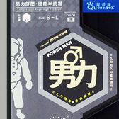 男力舒壓 機能半統襪 男性專用 台灣製 琨蒂絲 QueenTex