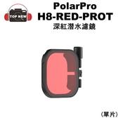 PolarPro 深紅潛水濾鏡 DIVEMASTER H8-RED-PROT 單片組潛水濾鏡公司貨 適用HERO8(8E)AJDIV-001