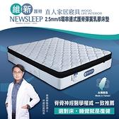 日本直人家居-NEWSLEEP 2.5MM/6環串連式護脊彈簧乳膠床墊-6x7尺