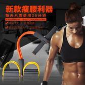 男女減肚子瘦腰拉力器仰臥起坐健身器材輔助拉力帶家用運動腳蹬 雙十二85折
