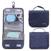 【韓版】都會款三段式可懸掛盥洗收納包(藍色)