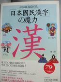 【書寶二手書T1/語言學習_XDM】日本國民漢字的魔力_高島匡弘