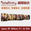 【現貨】Canon RF 800mm F/11 IS STM 鏡頭砲衣 EasyCover 防雨保暖防寒套 RF800