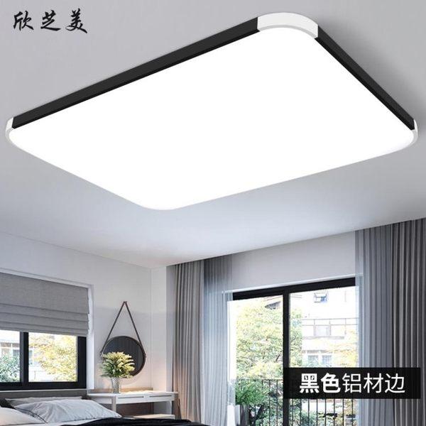 燈長燈LED吸頂燈長方形遙控客廳燈具現代簡約臥室燈220V 雙11返場八四折