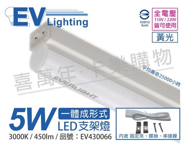 EVERLIGHT億光 LED 5W 3000K 黃光 1尺 全電壓 支架燈 層板燈 _ EV430066