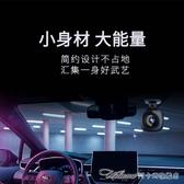 海康威視行車記錄儀B1高清夜視汽車載新款隱藏免安裝YYJ 阿卡娜