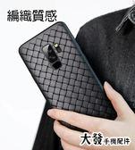 三星Galaxy S9 Plus 編織質感 透氣手機殼 經典配件 散熱BV皮套 全包軟殼 仿皮質編織 防摔手機殼
