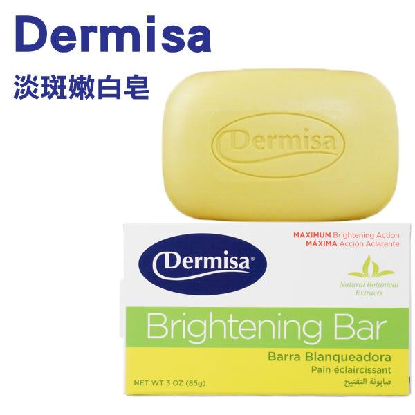 Dermisa 淡斑嫩白皂/ 粉刺淨膚皂 / 保濕甘油皂 85g 三款可選【小紅帽美妝】