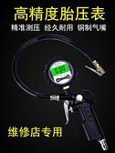 氣壓表胎壓表高精度帶充氣頭汽車測輪胎壓監測器計數顯加氣打氣槍 快速出貨