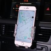 車載手機架汽車用導航支架出風口鑲鉆重力支撐座創意通用多功能女 ys7521『美好時光』