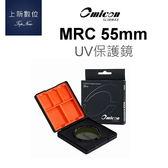 【台南-上新】奧美肯 OMICON MRC 55mm UV 保護鏡 高透光 防塵 防油汙 防靜電 公司貨