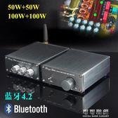 功放器 HIFI級的2.0立體聲數字功放TPA311650WX2100WX2藍芽4.2 可可鞋櫃