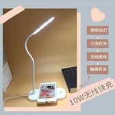 無線充電臺燈新款無線充電器創意多功能手機無線充電器usb觸摸led臺燈