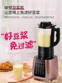 220v早中晚破壁豆漿機家用加熱多功能小型全自動輔食料理養生機免過濾 NMS 樂活生活館