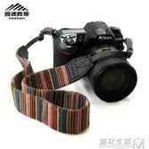 相機背帶復古文藝單反彩色條紋佳能5D3/6D尼康D850掛脖寬減壓肩帶  遇見生活