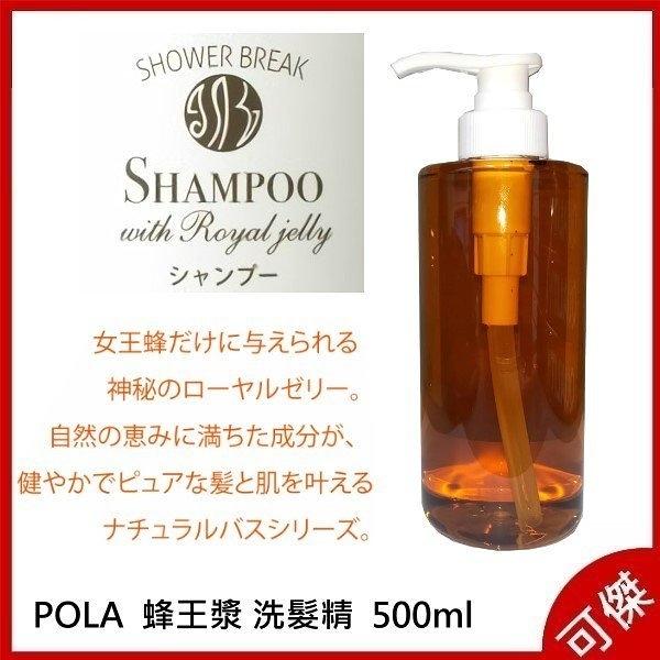 POLA SHOWER BREAK PLUS 蜂王漿 500ml 洗髮精 日本五星飯店用 台灣分裝非原裝瓶 單瓶