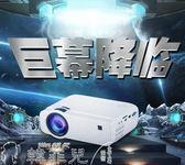 投影儀 微型投影儀家用wifi無線小型辦公手機投影機一體機高清1080p便攜 mks韓菲兒