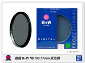 【分期0利率,免運費】德國 B+W ND106 77mm 減光鏡 減6格 ND64 (BW 77,公司貨)~加購享優惠