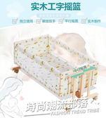 嬰兒床 嬰兒床實木環保搖籃床新生兒搖床bb床便攜式寶寶床帶蚊帳