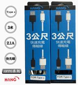 『HANG Type C 3米加長型傳輸線』歐珀 OPPO R17 CPH1879 雙面充 充電線 傳輸線 快速充電