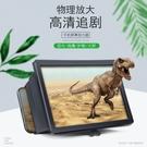 3D放大鏡F2伸縮放大器手機螢幕高清放大鏡通用手機支架 牛年新年全館免運