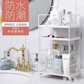 浴室鐵藝置物架落地洗漱臺沐浴露架子衛生間廁所多層收納架 PA12006『男人範』