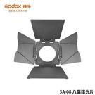 【EC數位】GODOX 神牛 SA-08 八葉擋光片 S30 LED聚光燈 專用 Barndoor 葉片式