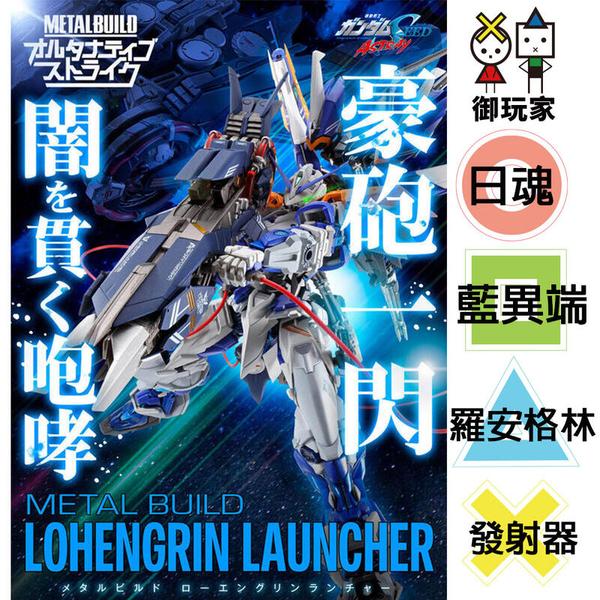 預購22年3月 日魂 METAL BUILD 鋼彈 SEED ASTRAY 藍異端 羅安格林發射器