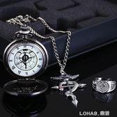 動漫懷錶 愛德華阿爾蛇形標志 戒指項錬翻蓋復古懷錶 樂活生活館