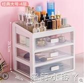 化妝品收納盒桌面抽屜式置物架家用宿舍護膚梳妝臺整理櫃架子盒子 NMS蘿莉新品