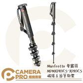 ◎相機專家◎ Manfrotto 曼富圖 MPMXPROC5 - XPROC5 碳纖五節單腳架 承重5KG 公司貨