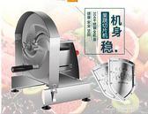 切菜機商用多功能手動不銹鋼果蔬檸檬土豆手搖切菜器水果茶切片機YYJ  夢想生活家